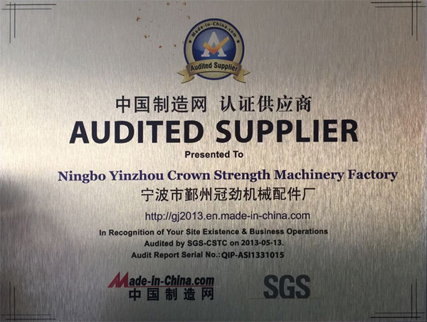 China Supplier Manufacturing Certification